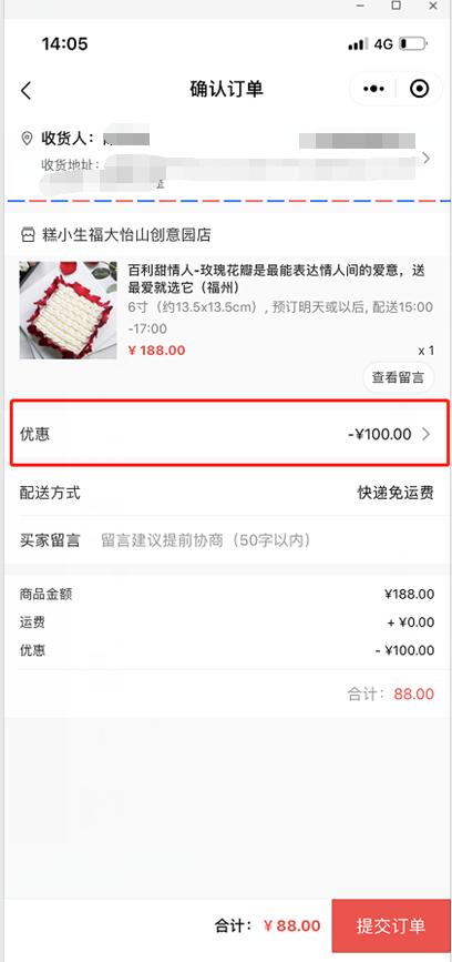 糕小生蛋糕券
