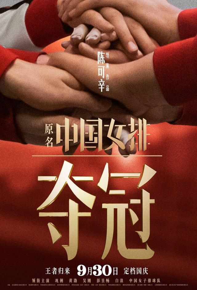 """《夺冠》重新定档!中国女排国庆档大银幕""""绽放"""""""