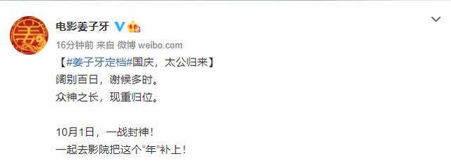 """《姜子牙》定档国庆,首部因疫情撤档的""""春节档""""国漫大片回归"""