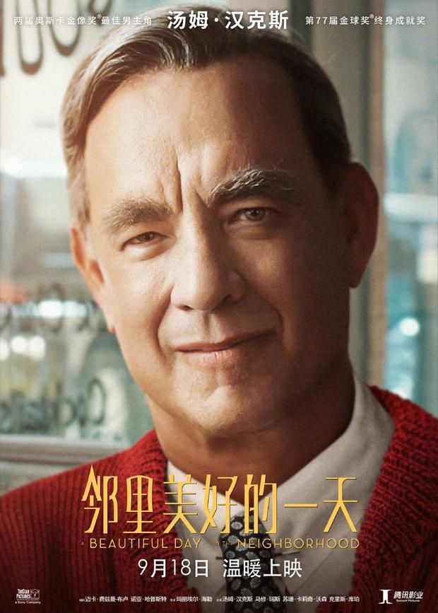 汤姆·汉克斯《邻里美好的一天》定档,9月18日上映