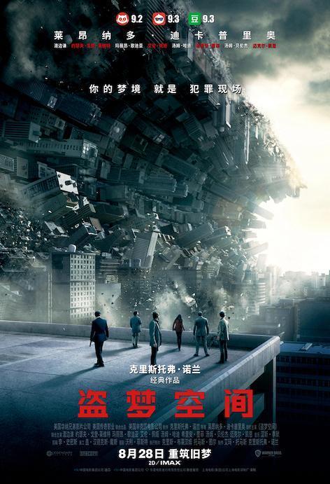 《盗梦空间》8月28日重映 盗梦天团重返银幕再掀狂澜