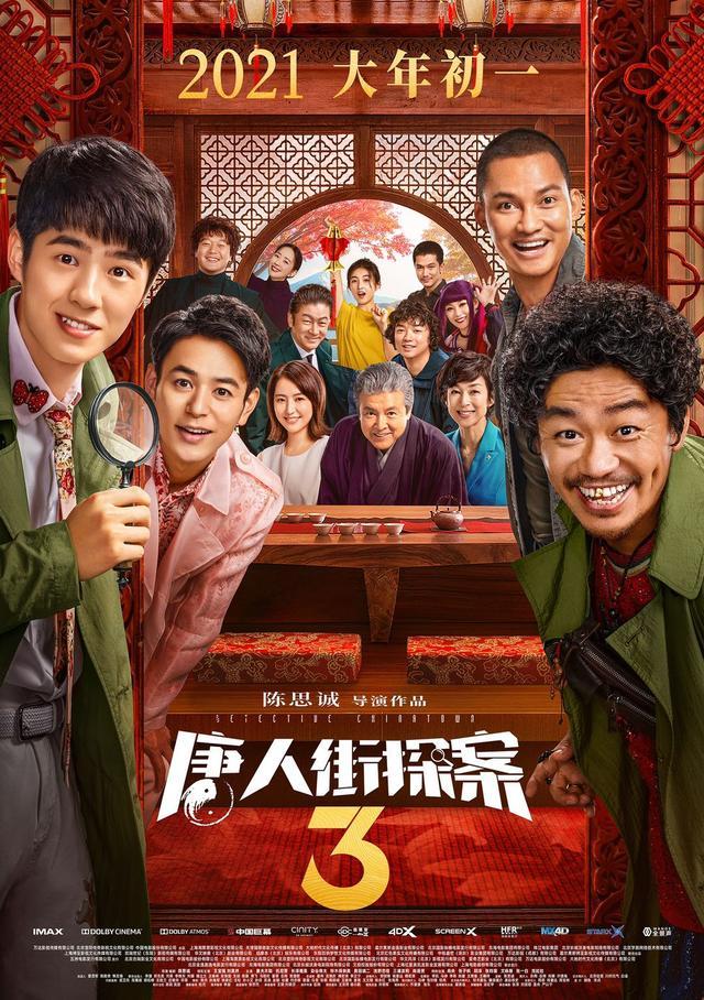 《唐人街探案3》宣布回归春节档