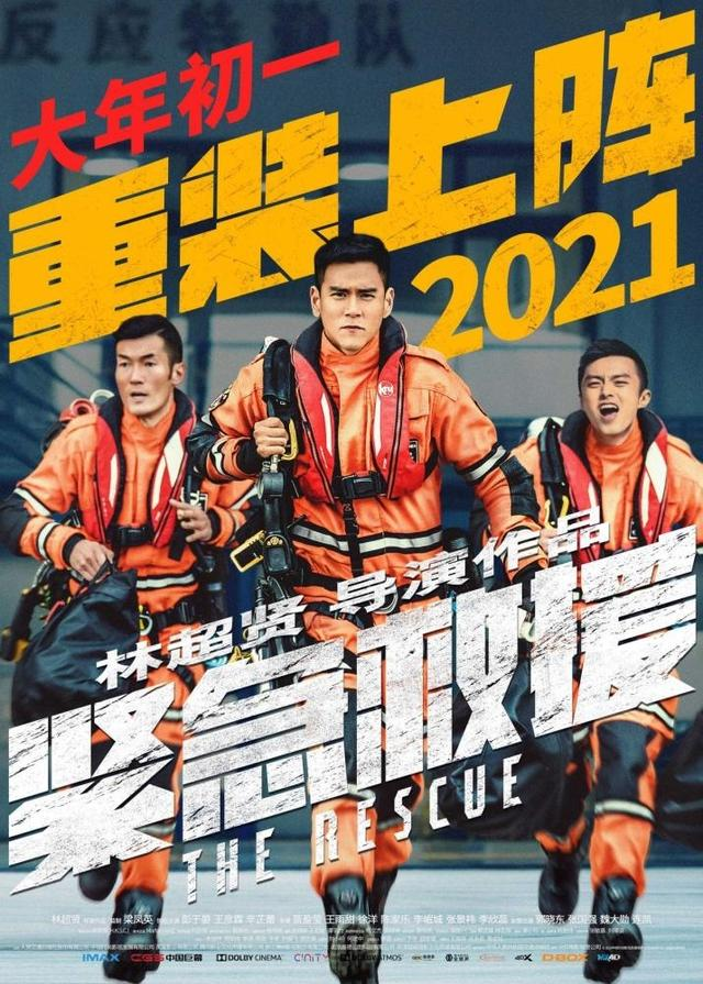 抢占春节档!《紧急救援》重新定档2021大年初一