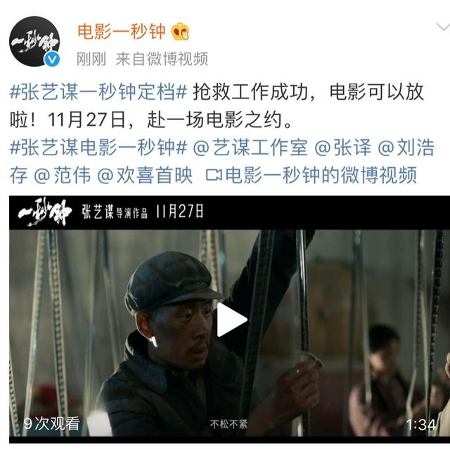 《一秒钟》官宣定档11月27日 张艺谋亲笔信曝光