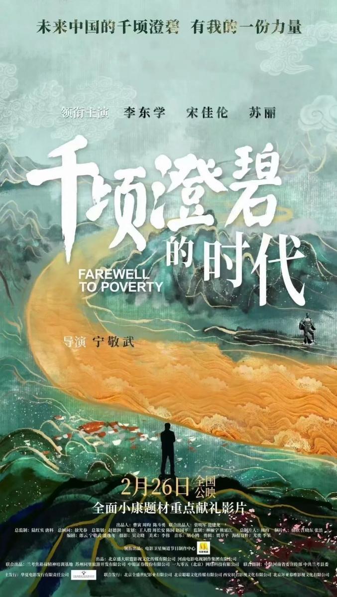 讲述兰考扶贫故事,《千顷澄碧的时代》2月26日上映!