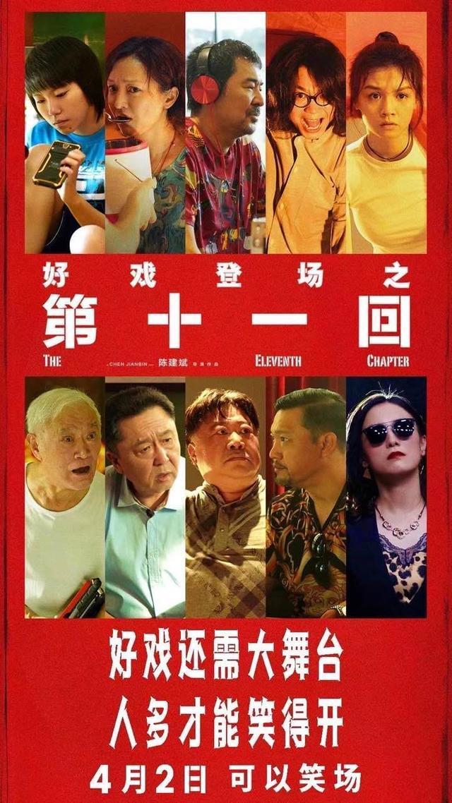 《第十一回》改档至4月2日,与张子枫《我的姐姐》同日上映