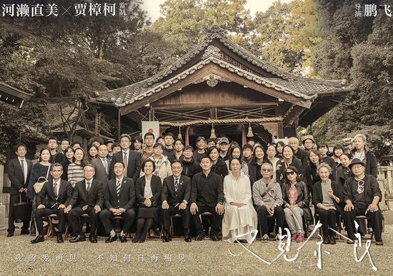 《又见奈良》3月上映,河濑直美、贾樟柯首度跨国监制