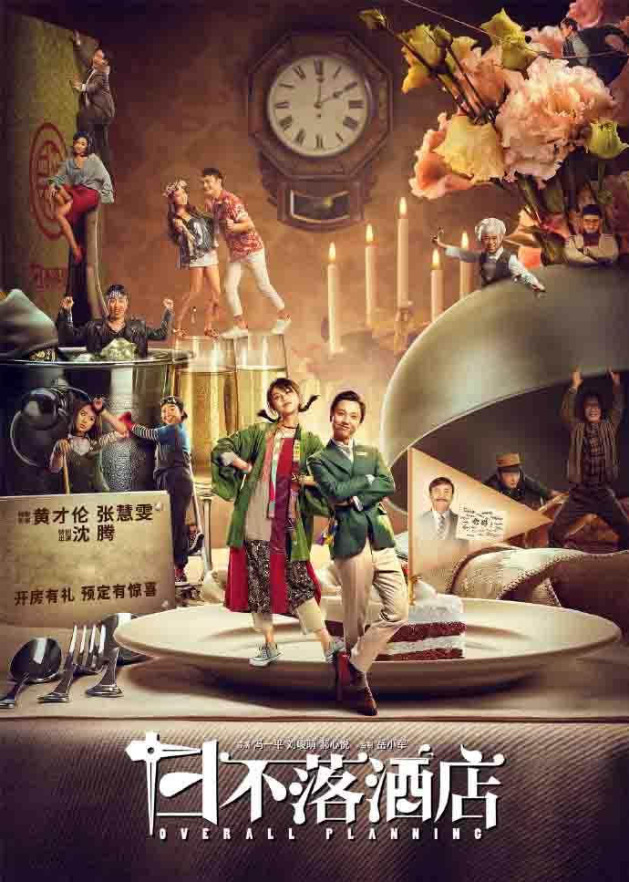 """《日不落酒店》3月19日上映,""""日不落夫妇""""拯救你的不开心"""