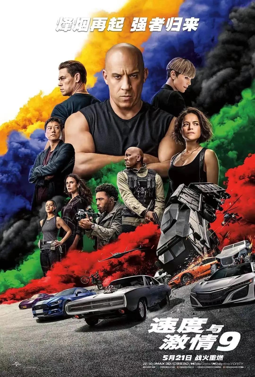 《速度与激情9》宣布中国内地已过审,发布了官方正式预告和海报,定档5月21日,大银幕见!