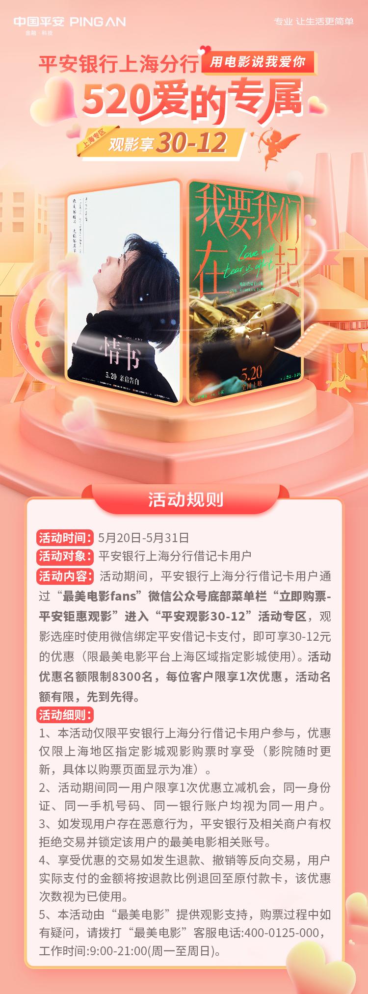 520平安上海